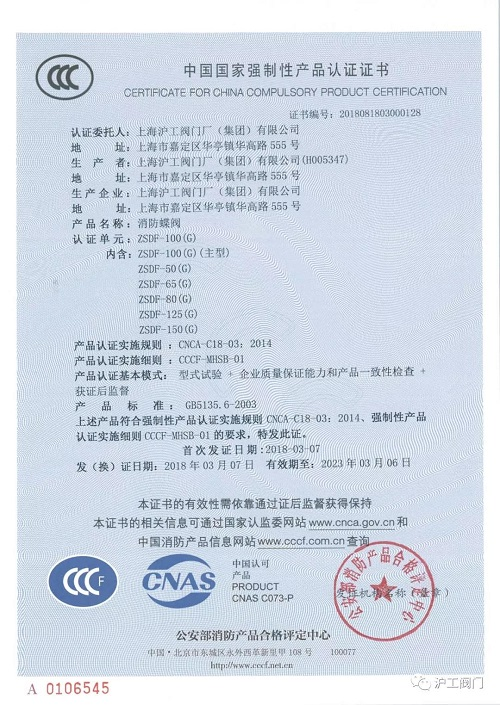 上海沪工阀门厂 CCC 认证证书(5)