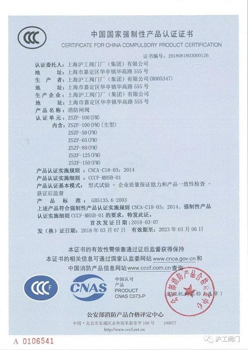 上海沪工阀门厂 CCC 认证证书(1)