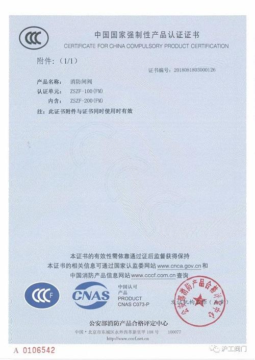 上海沪工阀门厂 CCC 认证证书(2)
