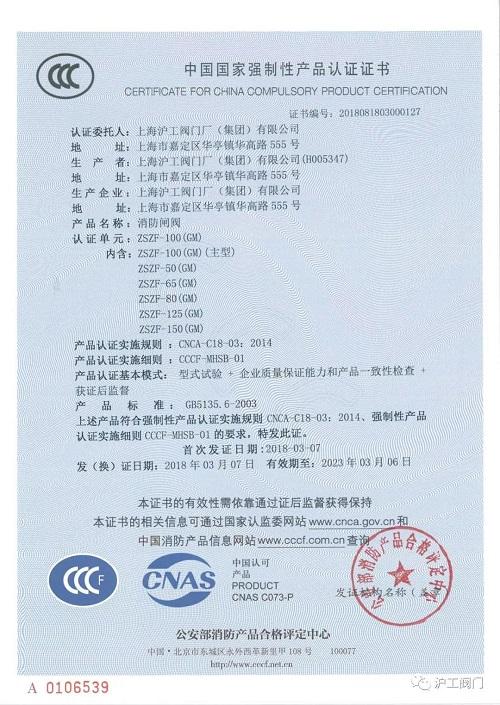 上海沪工阀门厂 CCC 认证证书(3)