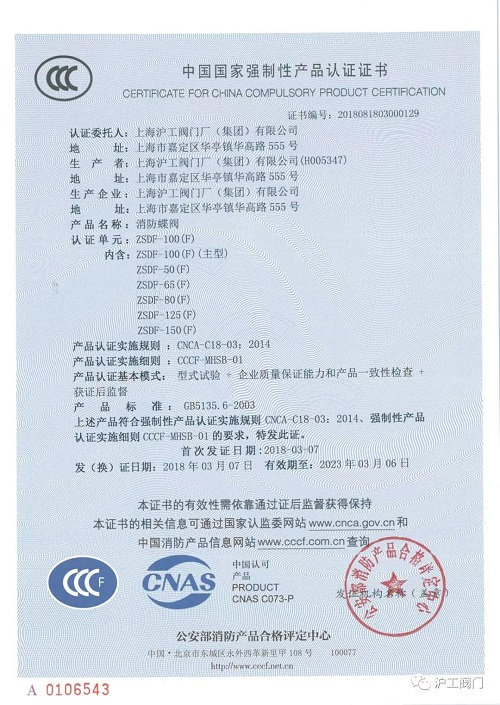 上海沪工阀门厂 CCC 认证证书(7)